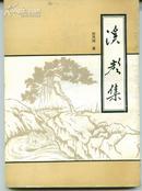 溪声集(诗集 直排  作者钤印、签赠本  1992年)      卖家包邮