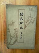 朱东润著《陆游研究》1961年9月1版1印 中华书局出版