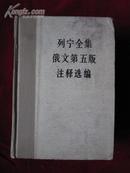 列宁全集俄文第五版注释选编