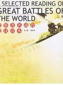 世界著名战役英汉读本 上下册