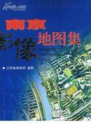南京影像地图集