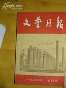 文艺月报1954年7--12期(精装馆藏合订月刊)