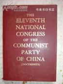 中国共产党第十一次全国代表大会文件汇编(英文版)