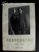 周恩来外交活动大事记1949—1975 ( 编者封耀元签名赠送给陈宝鎏大使的留念)