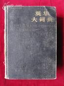英华大词典(修订第二版)[缩印本]