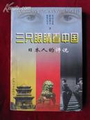 三只眼睛看中国——日本人的评说
