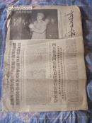 【文革前期报纸】宁夏日报1968年十月七日(毛林像、林题字)见书影