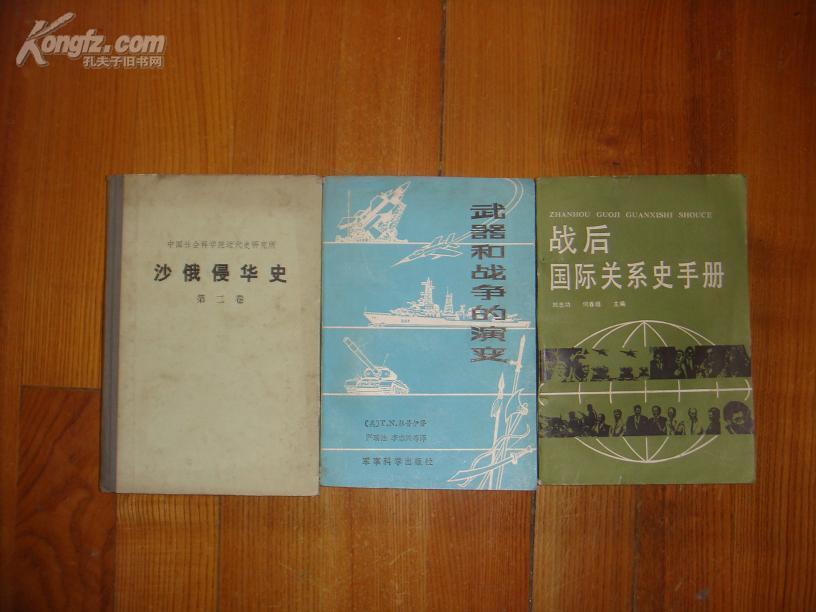战后国际关系史手册