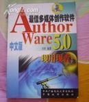 最佳多媒体创作软件AuthorWare5.0  现用现查