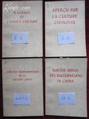 中国文化简况(十五个外国语种本)[详见描述]