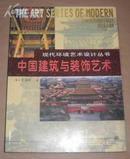 中国建筑与装饰艺术(现代环境艺术设计丛书)
