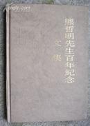 熊哲明先生百年纪念文集(精装非卖品)