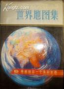 世界地图集(精装本)