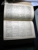 民国旧书2354  中国人名大辞典 民国29年臧励和编商务印书馆出版巨厚开本23*15.5*10厘米