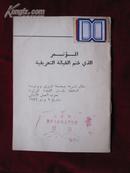 记载修正主义叛变行为的会议(阿拉伯文本)
