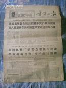 【文革前期报纸】宁夏日报1968年9月21日(林彪题字)详见书影和描述