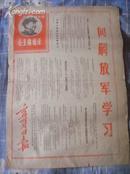 【文革前期报纸】宁夏日报1968年8月11日(向解放军学习)林题字,见书影和描述