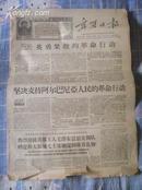 【文革前期报纸】宁夏日报1968年9月20日(林彪题字)详见书影和描述