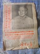 【文革前期报纸】宁夏日报1968年8月16日(毛像、毛林像,林彪题字)详见书影和描述