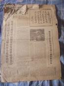 【文革前期报纸】宁夏日报1968年8月3日(报眼处有林彪题字)林题字,见书影和描述