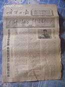 【文革前期报纸】宁夏日报1968年9月22日(林彪题字)详见书影和描述