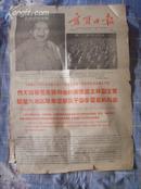 【文革前期报纸】宁夏日报1968年8月12日(毛像、毛林像)林题字,见书影和描述