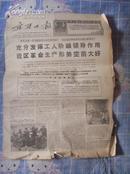 【文革前期报纸】宁夏日报1968年9月6日(林彪题字)详见书影和描述