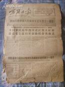 【文革前期报纸】宁夏日报1968年8月2日(热烈庆祝中国人民解放军建军四十一周年)林题字,见书影和描述