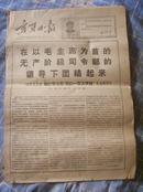 【文革前期报纸】宁夏日报1968年8月5日(纪念毛主席《炮打司令部(我的一张大字报)》发表两周年)林题字