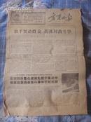 【文革前期报纸】宁夏日报1968年6月16日(林题字)详见书影和描述