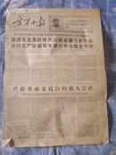 【文革前期报纸】宁夏日报1968年8月10日(林题字,见书影和描述)