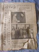 【文革前期报纸】宁夏日报1968年8月6日(林题字,见书影和描述)