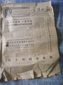 【文革前期报纸】宁夏日报1968年9月29日(林标题字)详见书影和描述