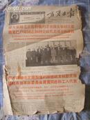 【文革前期报纸】宁夏日报1968年10月6日(毛林像,林题字)详见书影和描述