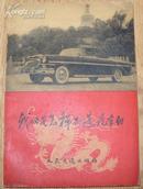 《我们是怎样制造汽车的》1959年1版1印 内附图片 9品