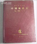 复印报刊资料-中国现代史(1993年1-3) (精装)