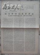 江苏文革小报南京工人第26期