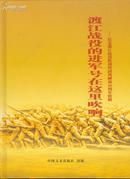 渡江战役的进军号在这里吹响——纪念渡江战役胜利塈团风解放60周年特辑<画册>---055