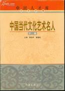 中国人才库--文艺分卷<<中国当代文化艺术名人>><下册>有电话----055