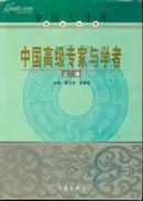 中国人才库--综合分卷<<中国高级专家与学者>><上册>有电话----055