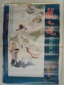 2000年挂历 范曾新画---龙之魂