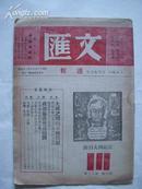 文汇周报 (北平航空版第6卷 第12期 )
