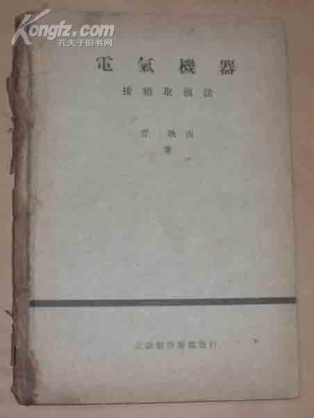 電氣機器 接續取極法 (昭和19年版、日文版)