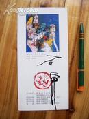 著名画家石虎毛笔签名的《石虎艺术作品展》宣传册一本    9.5品(包快递)