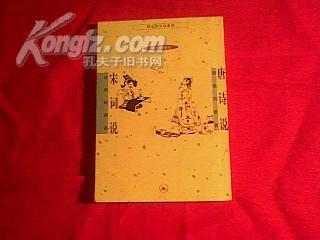 蔡志忠古典漫画; 唐诗说、宋词说 (2001年1版1印)