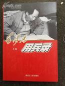毛泽东用兵录 全两册