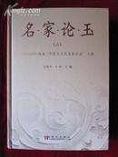"""名家论玉(二)——2009珠海""""中国玉文化名家论坛""""文集"""
