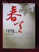春天——1978年的中国知识界