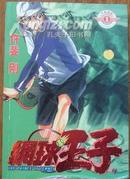 网球王子,全2册