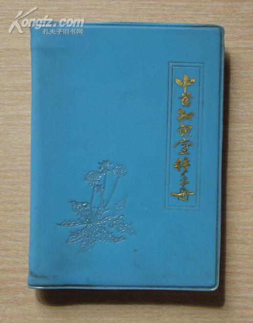 中药知识宣传手册 1971年初版